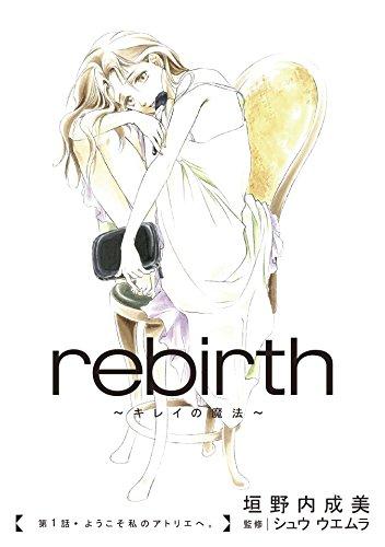 rebirth~キレイの魔法~ ようこそ私のアトリエへ。の感想