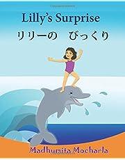 Childrens Japanese book: Lilly's Surprise. Ririi no bikkuri shii: Children's English-Japanese Picture Book (Bilingual Edition) (Japanese Edition),Japanese picture book,Bilingual Japanese books