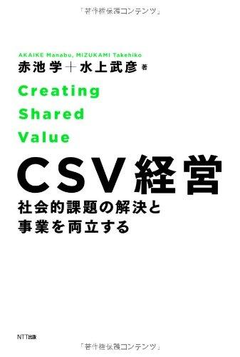 CSV経営―社会的課題の解決と事業を両立する