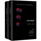"""人性的枷锁(20世纪超会讲故事的""""天才小说家""""毛姆代表作,据1944年牛津大学推荐经典版本""""全本""""呈现。)"""