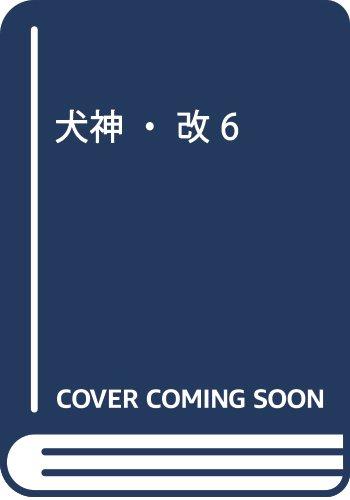犬神・改(6) / 外薗昌也