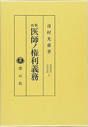 医師ノ権利義務 (復刻叢書法律学...