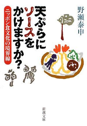 天ぷらにソースをかけますか?―ニッポン食文化の境界線 (新潮文庫)