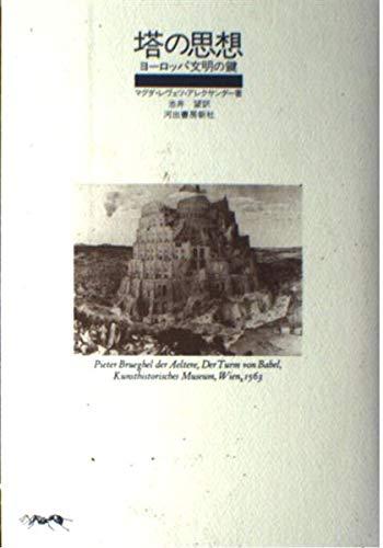 塔の思想―ヨーロッパ文明の鍵