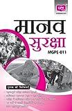 MGPE11 Human Security (IGNOU Help book for MGPE-011 in Hindi Medium)