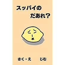 suppainodaare (Japanese Edition)