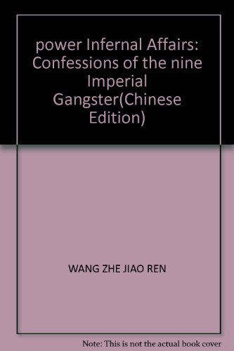 power Infernal Affairs: Confessions of the nine Imperial Gangster(Chinese Edition)