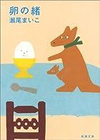 卵の緒 (新潮文庫)