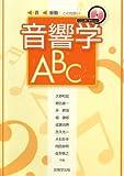 音響学ABC―音・振動との出会い
