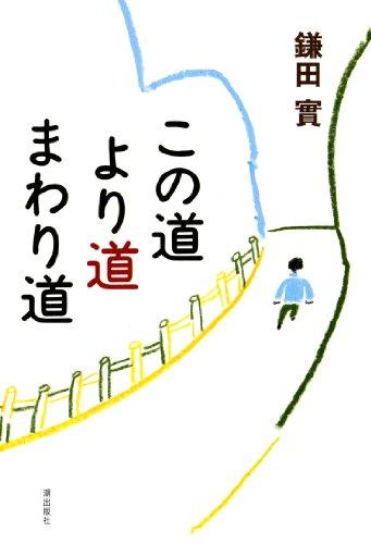 この道より道まわり道