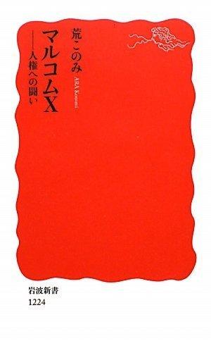 マルコムX (岩波新書)