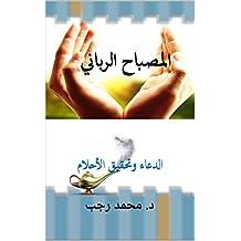 المصباح الرباني: الدعاء وتحقيق الأحلام (Dr. Mohmed Ragab Book 987654321) (Arabic Edition)