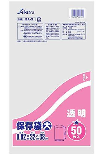 セイケツネットワーク 台所用保存袋 大サイズ 透明 50枚入X60パック B077CLJ8V2