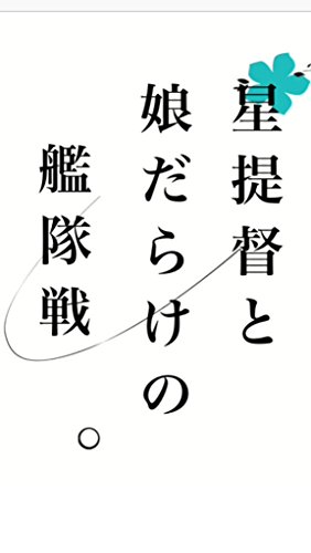 HOSI (Japanese Edition)