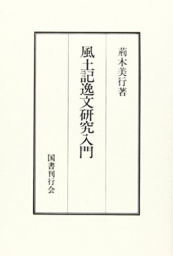 風土記逸文研究入門 感想 荊木 ...