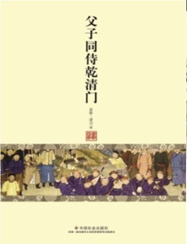 Both Father and Son Served at the Gate of Heavenly Purity (Chinese Edition) pdf