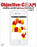 Objective-C super guide - iPhone programming to be able to learn well from ze...