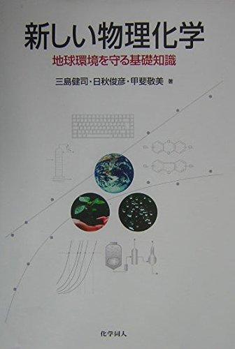 Download Atarashii butsuri kagaku : Chikyū kankyō o mamoru kiso chishiki PDF
