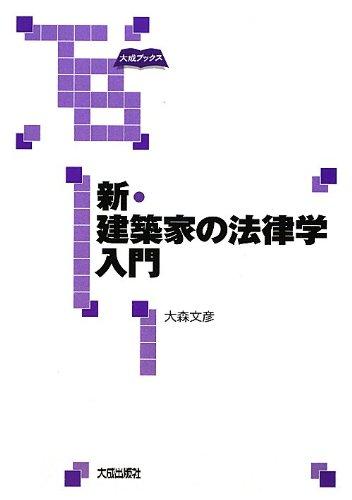 新・建築家の法律学入門 (大成ブックス)