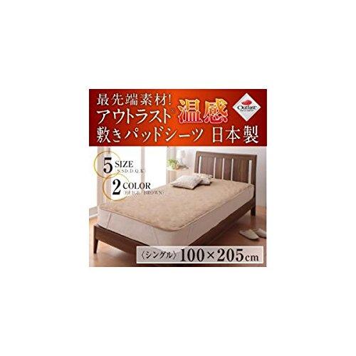 最先端素材!アウトラスト温感敷きパッドシーツ 日本製 シングル ブラウン B00BBVCLW2 ブラウン