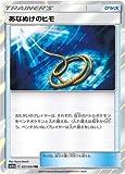 ポケモンカードゲーム/PK-SM10a-051 あなぬけのヒモ TR