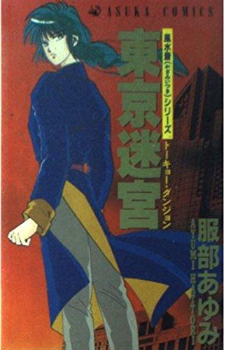 Labyrinth Tokyo (Tokyo Dungeon) (Asuka Comics) (1993) ISBN: 4049243776 [Japanese Import]