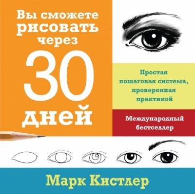 Vy smozhete risovat' cherez 30 dnei pdf epub