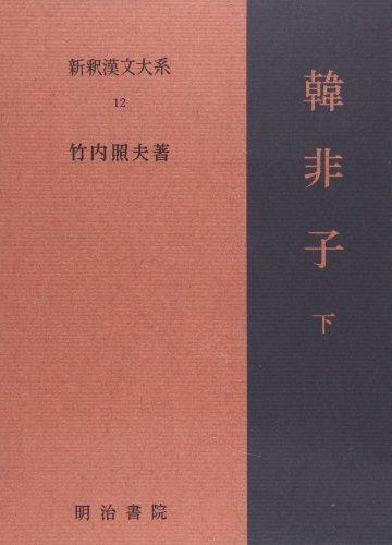 新釈漢文大系〈12〉韓非子 下巻