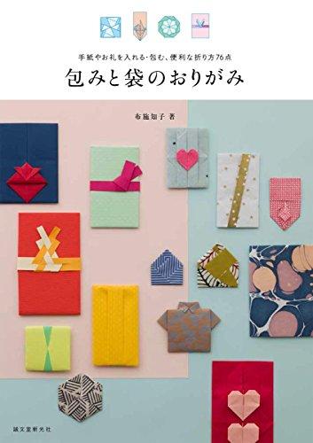 包みと袋のおりがみ: 手紙やお礼を入れる・包む、便利な折り方76点