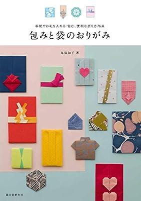 ハート 折り紙:折り紙 ラッピング 折り方-amazon.co.jp