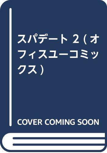 スパデート 2 (オフィスユーコミックス)