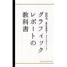 graphic report no kyoukasyo: tsutawarumatomaru graphicreportnokyoukasyo (GraphicReporters) (Japanese Edition)