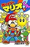 Super Mario-kun (31) (Colo Dragon Comics) (2004) ISBN: 4091432212 [Japanese Import] by Shogakukan