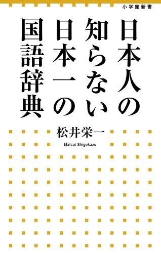 日本人の知らない 日本一の国語辞典 (小学館新書)