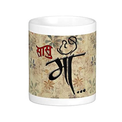Buy Saasu Ma Mug