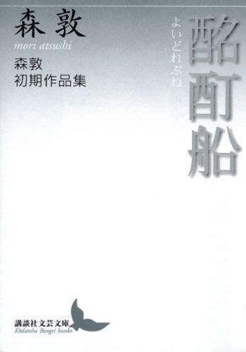 酩酊船 森敦初期作品集 (講談社文芸文庫)
