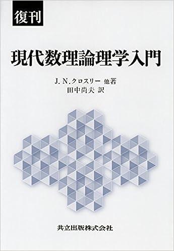 復刊 現代数理論理学入門 | J.N....