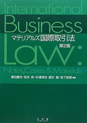 マテリアルズ国際取引法 第2版 ...