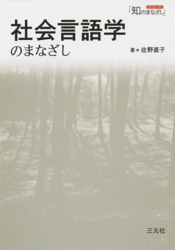 社会言語学のまなざし (シリーズ「知のまなざし」)