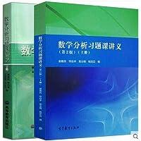 谢惠民 数学分析习题课讲义(上册) 第二版+数学分析习题课讲义(下册)共2本高等教育出版社
