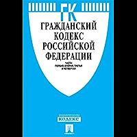Гражданский кодекс РФ по состоянию на 01.10.2018 (Russian Edition)
