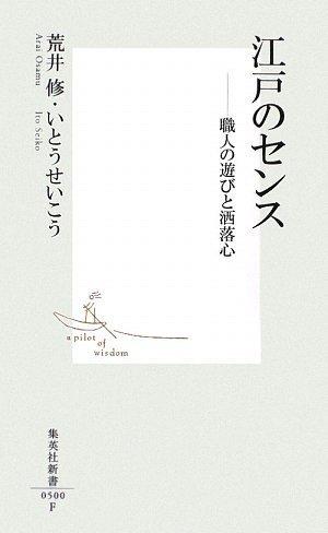 江戸のセンス -職人の遊びと洒落心 (集英社新書)