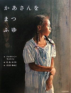 Coming On Home Soon (Japanese Edition) by Woodson, Jacqueline (2009) Hardcover