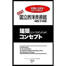 kokuritu seiyou bijyutsukan honnkan to sono maeniwa: kenchiku to le corbusier no conceputo jyu-bai yoku wakaru quick guide (Japanese Edition)