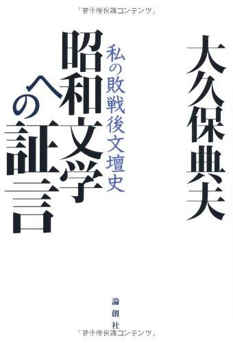 Showa bungaku eno shogen : Watakushi no haisengo bundanshi. ebook