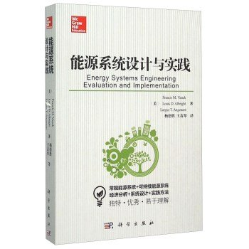 Energy System Design and Practice(Chinese Edition)