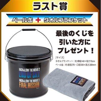 HiGH&LOW ローソン エンタメ くじ ラスト賞 ペール缶 タオルブランケットの商品画像