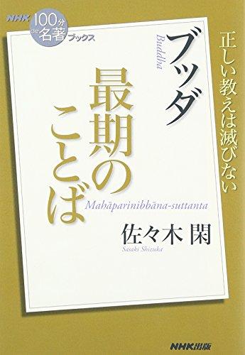 NHK「100分de名著」ブックス ブッダ 最期のことば