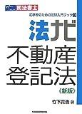 法ナビ不動産登記法 (司法書士 初学者のための法律入門ブック)