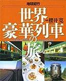 世界豪華列車の旅 (Green mook―地球紀行)